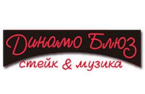 Динамо Блюз