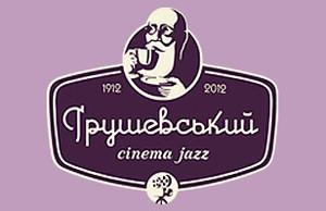 Грушевський cinema jazz