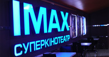 IMAX «Планета кіно»
