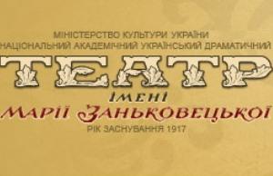 Театр імені М. Заньковецької