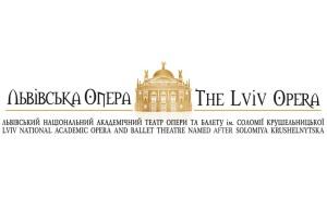 Львівський національний академічний театр опери та балету ім.С.Крушельницької