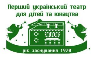 Перший Український театр для дітей та юнацтва (ТЮГ)