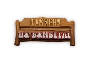 На бамбетлі
