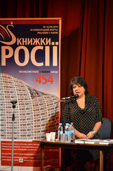 Тетяна Толста на Форумі видавців у Львові