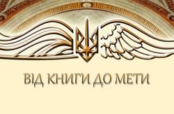 """У Львівській політехніці обговорили """"Чорну книгу комунізму"""""""