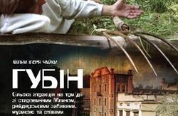 Атракція на три дії з рейдерськими забавами, танцями та співами: «Docudays UA» представляє фільм «Губін»