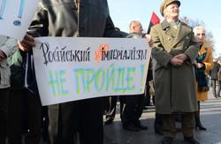У Львові мітингували за євроінтеграцію та проти «Тайожного союзу»