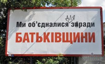 У Львівській «Батьківщині» оригінально сигналізують про внутрішні негаразди