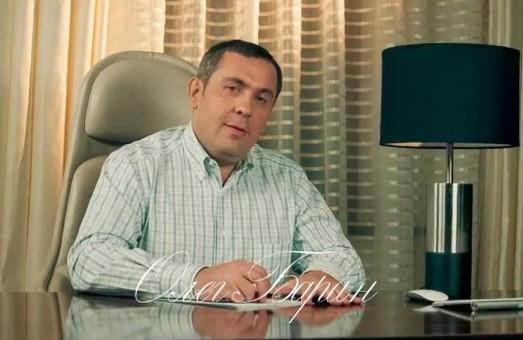 Бізнес-репутація регіонала Олега Барана постраждала через «Очко»