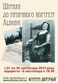 Штрихи до музичного портрету Львова