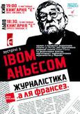 Ів Аньєс повчав українських студентів та спілкувався із львів'янами