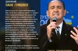 Оперний співак Володимир Гришко скасував концерт у Львові через погрози Євромайдану