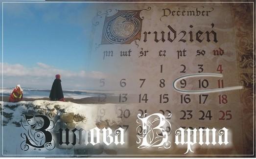 """""""Зимова Варта"""" на сторожі традицій і національних цінностей"""