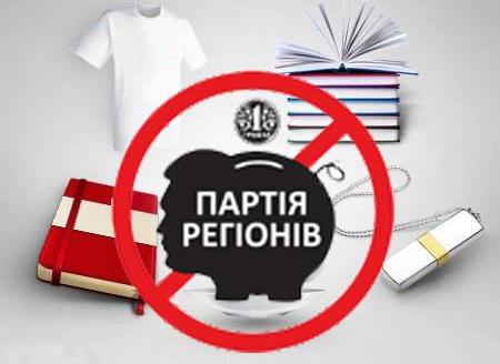"""Львівським """"регіоналам"""" влаштують бойкот товарів, якщо ті не вийдуть з партії"""