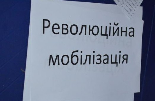 Львівський Євромайдан оголосив загальну мобілізацію до Києва