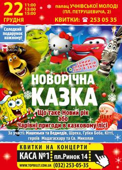 """""""Новорічна казка"""" у Палаці Петрушевича"""