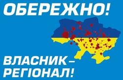 Як львівські регіонали захищаються від бойкоту