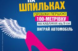 Всеукраїнський забіг на підборах: Автомобіль за побігеньки на шпильках