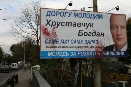 «Молодь за розвиток Львівщини», видання друге, перефарбоване