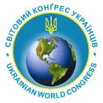 X Світовий конгрес українців вшанує пам'ять жертв Голодомору