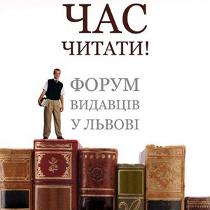 Львівський Форум видавців наближається: Програма заходів