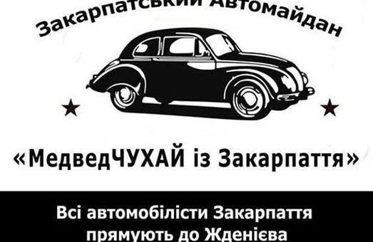 """""""МедведЧУХАЙ  гет"""" - автоМайдан із закарпатським акцентом"""