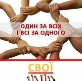 Колективний  самозахист учасників Євромайданів: Свій до свого по своє!