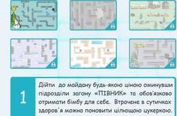 Нова «бімба» від  львів'ян: гра майбутніх революціонерів