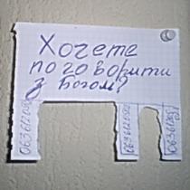 Первородний гріх українців