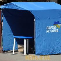 Місцеві вибори: реалії та перспективи для Партії регіонів