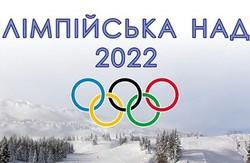 Маленькі львів'яни підтримали українських олімпійців