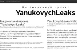 Знайдені в Межигір'ї документи виклали на сайт YanukovychLeaks