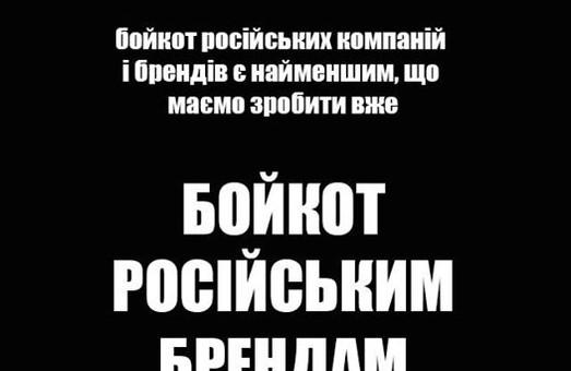 """Число звіра """"460"""":  українців закликають до бойкоту товарів Росії"""