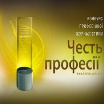 Конкурс професійної журналістики «Честь професії 2011» визначив найкращих журналістів України