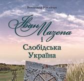 «Іван Мазепа і Слобідська Україна» – найновіша книга  Володимира Маслійчука