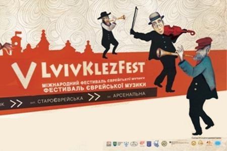 Фестиваль єврейської музики стартував у Львові