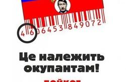 Російські товари у Львові тепер будуть міченими