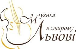 """Фестиваль """"Музика в старому Львові"""" підготував сюрпризи"""
