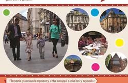 20 музеїв Львова цими вихідними будуть безкоштовними для сімей