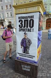 У Львові перед мерією встановили «стовп ганьби» (ФОТО)