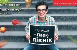 """У Львові проведуть фестиваль їжі """"Парк-Пікнік"""""""