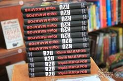 Юрій Макаров презентував унікальну автобіографічну книгу (ФОТО)