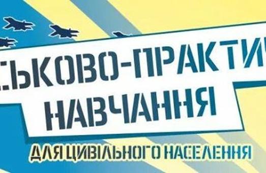 Цими вихідними у Львові пройдуть військові навчання для цивільних