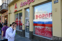 У Львові вітрини російських банків «промаркували» триколором (ФОТО)