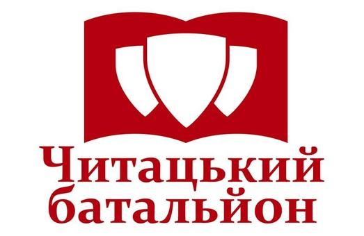 """У Львові запрацював """"Читацький батальйон"""""""
