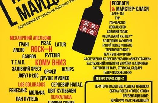 """Благодійний фестиваль """"Народжені Майданом"""" пройде у Львові"""