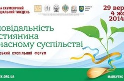 У Львові розпочався Екуменічний соціальний тиждень
