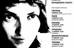 У Львові покажуть кіно про Надію Савченко