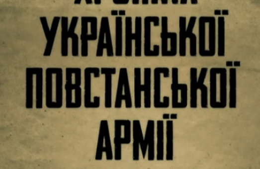 У Львові пройде прем`єра фільмів про УПА