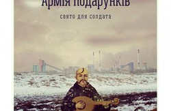 """Львів приєднався до """"Армії подарунків"""""""